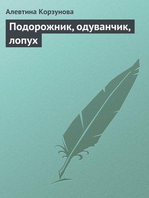 cover image of Подорожник, одуванчик, лопух