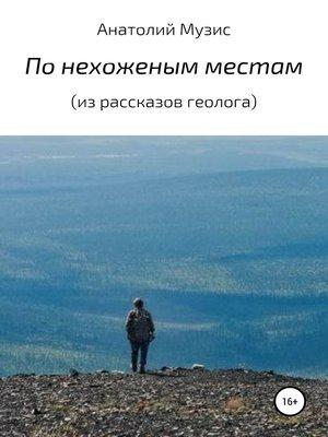 cover image of По нехоженым местам (из рассказов геолога)