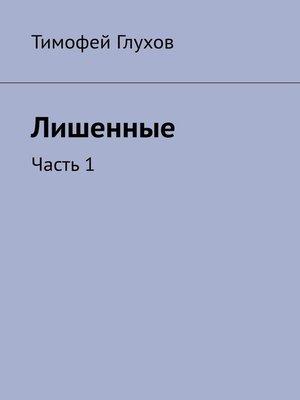 cover image of Лишенные. Часть1