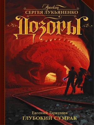 cover image of Глубокий Сумрак