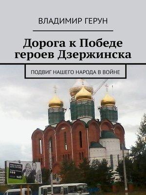 cover image of Дорога кПобеде героев Дзержинска. Подвиг нашего народа ввойне