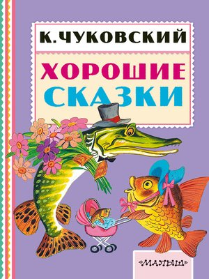 cover image of Хорошие сказки