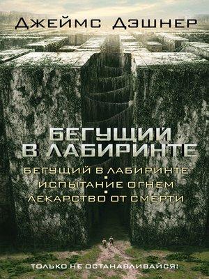 cover image of Бегущий в Лабиринте (сборник)