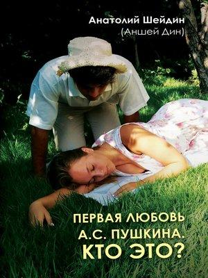 cover image of Первая любовь А.С. Пушкина. Кто это?