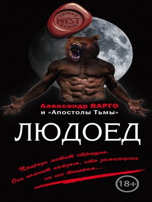 cover image of Людоед (сборник)