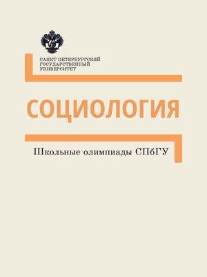 cover image of Социология. Школьные олимпиады СПбГУ. Методические указания