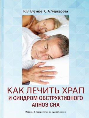cover image of Курс на тишину. Как лечить храп и синдром обструктивного апноэ сна