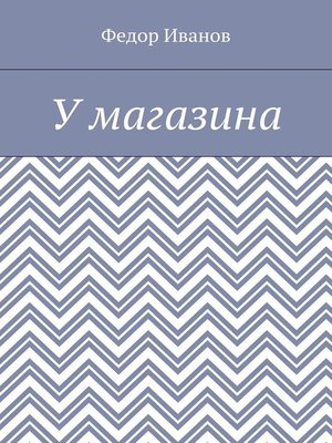 cover image of У магазина