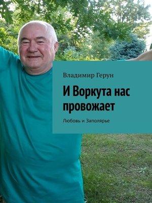 cover image of ИВоркута нас провожает. Любовь иЗаполярье