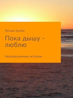 cover image of Пока дышу – люблю. Непридуманные истории