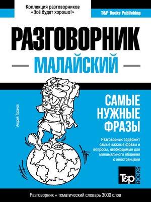 cover image of Малайский разговорник и тематический словарь 3000 слов