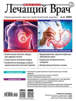 cover image of Журнал «Лечащий Врач» №02/2020