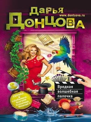 cover image of Вредная волшебная палочка