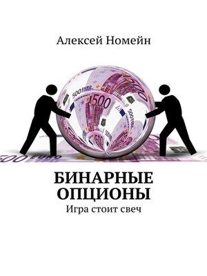 cover image of Бинарные опционы. Игра стоитсвеч