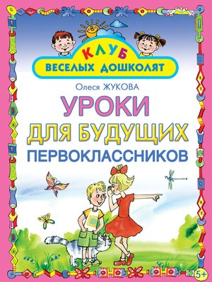 cover image of Уроки для будущих первоклассников