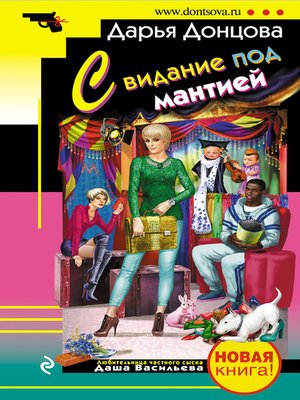 cover image of Свидание под мантией