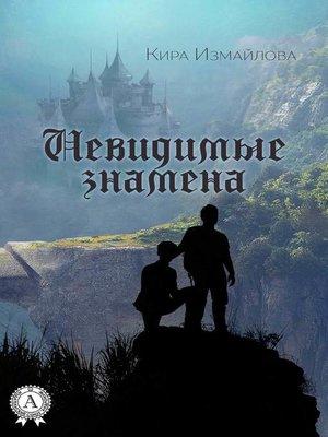 cover image of Невидимые знамена