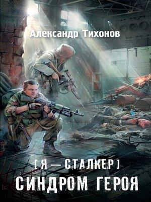 cover image of Я – сталкер. Синдром героя