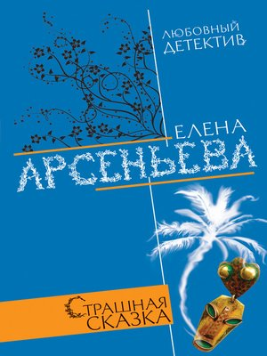 cover image of Страшная сказка