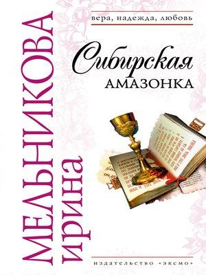 cover image of Сибирская амазонка