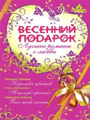 cover image of Весенний подарок (сборник)