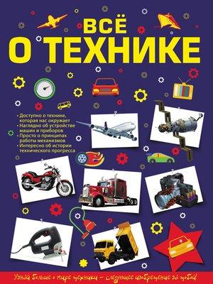 cover image of Всё о технике