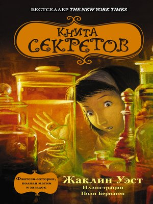 cover image of Книга секретов