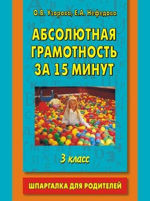 cover image of Абсолютная грамотность за 15 минут. Шпаргалка для родителей. 3 класс