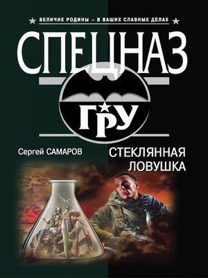 cover image of Стеклянная ловушка