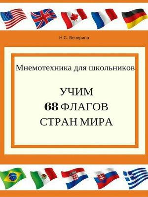 cover image of Мнемотехника для школьников. Учим 68 флагов мира