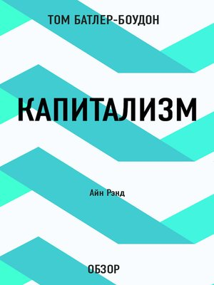 cover image of Капитализм. Айн Рэнд (обзор)