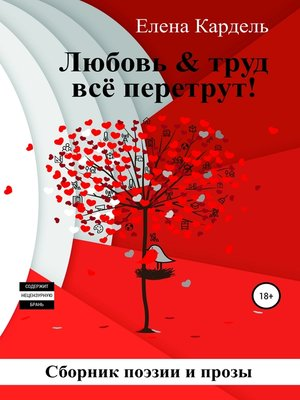 cover image of Любовь & труд всё перетрут!