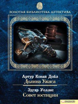 cover image of Долина Ужаса. Совет юстиции (сборник)