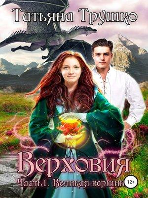cover image of Верховия. Часть 1. Великая вершина