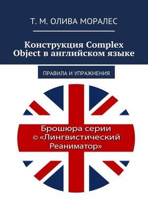 cover image of Конструкция Complex Object ванглийском языке. Правила и упражнения
