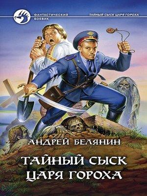 cover image of Тайный сыск царя Гороха