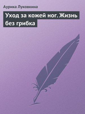 cover image of Уход за кожей ног. Жизнь без грибка
