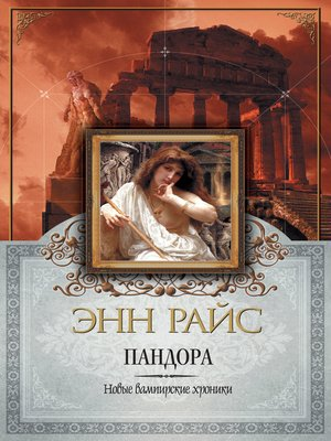 cover image of Пандора