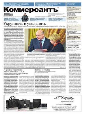 cover image of Коммерсантъ (понедельник-пятница) 72-2015