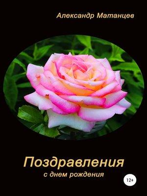 cover image of Поздравления с днем рождения