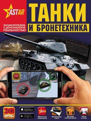 cover image of Танки и бронетехника