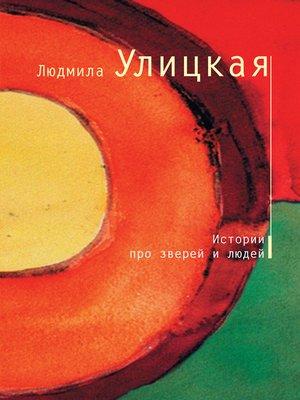 cover image of Истории про зверей и людей (сборник)
