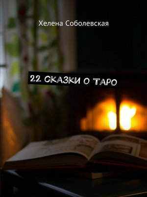 cover image of 22 сказки о Таро