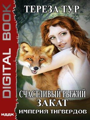 cover image of Империя Тигвердов. Счастливый рыжий закат