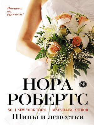 cover image of Шипы и лепестки