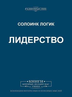 cover image of Лидерство