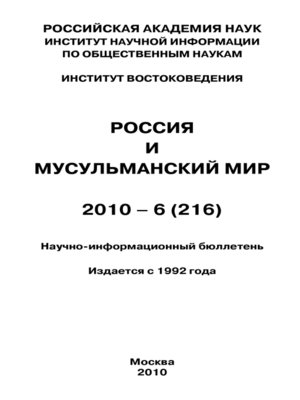 cover image of Россия и мусульманский мир № 6 / 2010