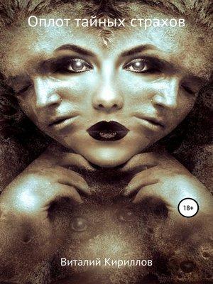 cover image of Оплот тайных страхов. Сборник рассказов