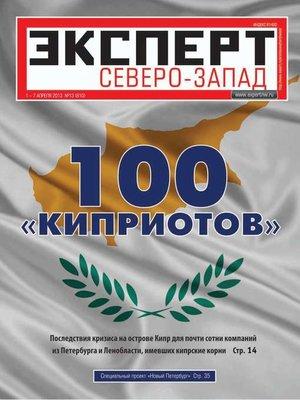 cover image of Эксперт Северо-Запад 13-2013