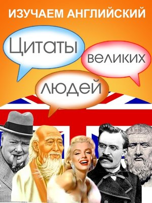 cover image of Изучаем английский. Цитаты великих людей